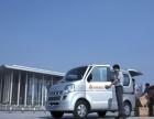 云南龙邦快运,部分地区招商加盟。
