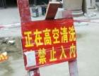 漳州市洁毅高空作业团队