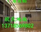 新疆运动地板价格 实木运动地板 枫木纹运动地板 运动地板