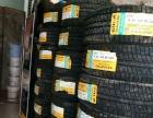 佳通轮胎商店,兴旺轮胎修理
