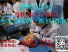 河南较专业的微整形注射培训机构-十大正规医疗美容培训中心