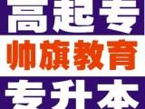 南京成人高考函授专科本科学历报名