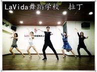 南京LaVida舞蹈学校拉丁火热招生中