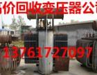 海盐变压器回收/嘉兴桐乡配电柜成套设备回收