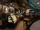 在兰州加盟星巴克咖啡,加盟费是多少