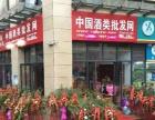 全国招商加盟 中国酒类批发网