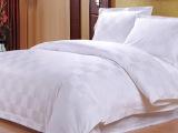 星级/酒店布草 宾馆客房 三/四件套 全棉套件 床上用品厂家批发
