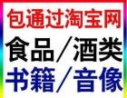 崇左音像制品卖家特种凭证上传入口食品流通许可证特种