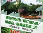 遂宁新闻青城山。都江堰二日游