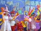 兰州较受欢迎的小丑魔术气球表演