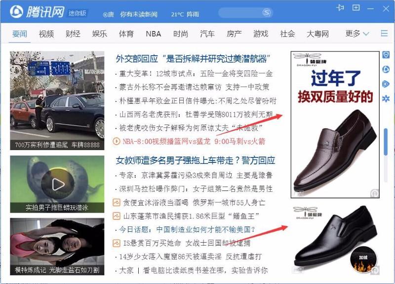 腾讯网弹窗上卖皮鞋的是怎么上的