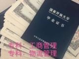 天津专升本学历提升 技能证 从业资格证
