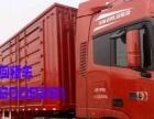 襄阳物流公司信息货运部配货站危险品冷藏车回程回头车