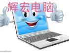 渝中区肖家湾 鹅岭 国际村电脑维修 系统安装 上门服务