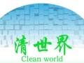 专业装修污染治理,,清世界空气治理,终身无忧