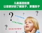 儿童智商基因检测套餐