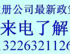 惠州3天完成注册全套手续 工商注册 税务代理 首选金点专家