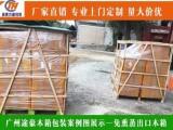 广州海珠区南洲打出口木箱