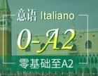 上海卢湾基础意大利语培训助力你的证书之路