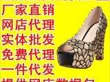 女鞋子女靴凉鞋网上开店免费加盟代理代销网店数据包一件代发货源