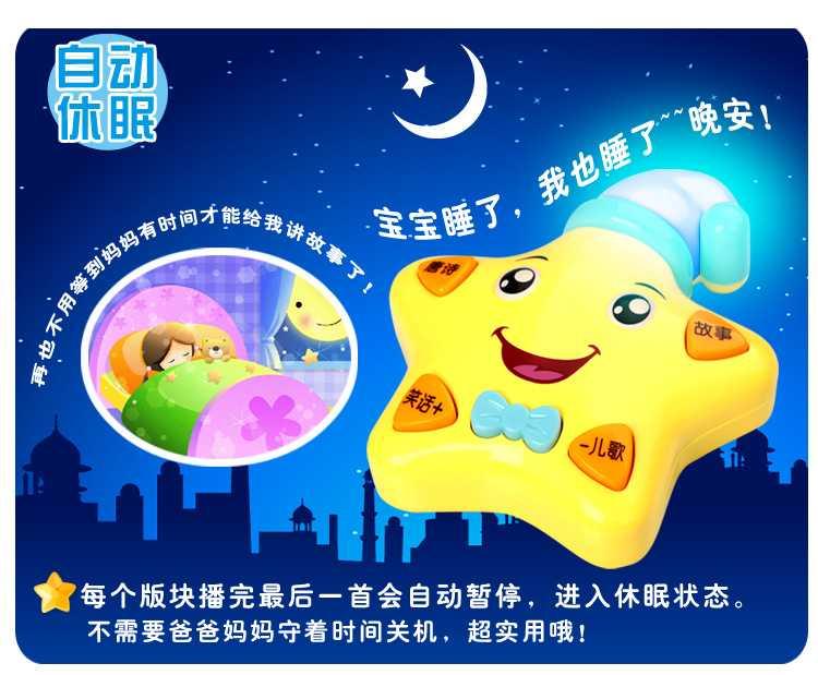 欧锐星星故事机儿童早教玩具音乐助眠宝宝婴礼物星星夜灯故事机