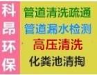 重慶各區縣主管網清淤疏通 管道整改維修
