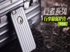 机乐堂 iphone6 手机壳 电镀行李箱 iphone6 plus TPU 手