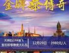 天津到泰国旅游线路