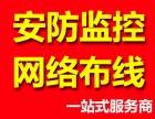 醴陵快速上门网络布线 安防监控 电脑维修等