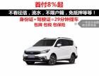 广元银行有记录逾期了怎么才能买车?大搜车妙优车