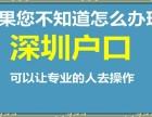 龙岗福田人才引进入户深圳广州/档案挂靠答疑汇总