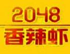 2048香辣虾加盟