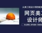上海Web全栈培训,网站美工,网页美工培训
