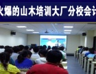 南京大厂六合零基础学会计,就来山木培训!