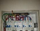 专业维修家庭,商铺,酒店,饭店的各种电路维修