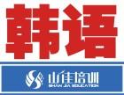 威海学韩语就到山佳培训10年老校值得信赖!