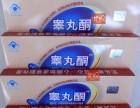 三荣牌睾丸酮价格 功效 招商电话 生产厂家