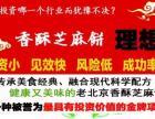 香酥芝麻饼加盟,香掉牙千层饼,老北京香酥芝麻饼加盟