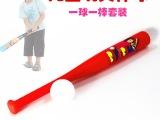 幼儿园儿童运动玩具棒球棒棒球玩具塑料棒球