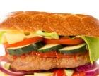 奥多姆汉堡加盟 卤菜熟食 投资金额 5-10万元