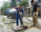 全南宁低价化粪池清理 室内外管道疏通 机械疏通 泥浆清理