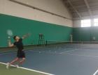 网球教练培训