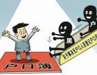2019应届毕业生落户苏州需要符合那些要求!
