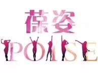上海葆姿成人零基础瑜伽教练培训开班在即!