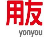 青島用友軟件 青島暢捷通軟件 用友ERP青島分公司