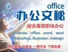 松江老城办公自动化零基础教学 免费试听
