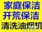 建邺区奥体燕山路保洁公司单位装潢保洁家庭开荒打扫除专擦玻璃