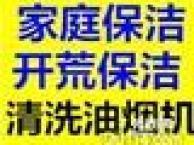 南京建邺区家政保洁公司专业装潢保洁各种日常打扫粉刷擦玻璃