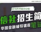 农信社公务员考试培训,华图教育