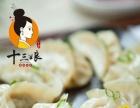水饺技术培训 十三娘灌汤技术引领行业新发展